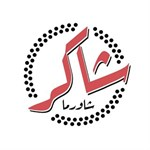 Shawarma Shakir Restaurant - Rai, Kuwait