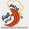 مطعم المنار البخاري - فرع شرق الأحمدي - الكويت