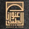 Anwan Al Teeb - Salmiya (Marina Mall) Branch - Kuwait