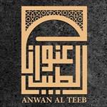Anwan Al Teeb - Farwaniya (Hamra Mall) Branch - Kuwait