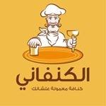 الكنفاني - فرع الصديق - الكويت