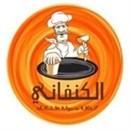 الكنفاني - فرع السالمية (قطعة 4) - الكويت