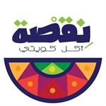 Neqsa Restaurant - Jabriya, Kuwait