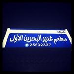 مطعم غدير البحرين الأول - السالمية، الكويت