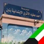 مدرسة احمد عطية الاثري الابتدائية بنين - الفردوس، الكويت