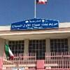 مدرسة مريم بنت صباح الأول المتوسطة بنات - الجابرية، الكويت