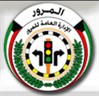 General Department of Traffic - Jabriya Branch - Kuwait