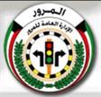 General Department of Traffic Jabriya Branch