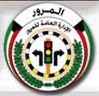 الادارة العامة للمرور - فرع الجابرية - الكويت