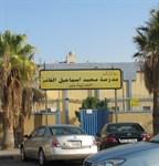 مدرسة محمد إسماعيل الغانم الابتدائية بنين - الجابرية، الكويت