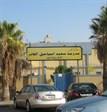 مدرسة محمد إسماعيل الغانم الابتدائية بنين
