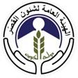 الهيئة العامة لشئون القُصّر
