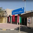 Khabab Bin Alart Primary School Boys