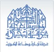 Kuwait Chamber of Commerce and Industry
