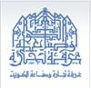 غرفة تجارة وصناعة الكويت - القبلة، الكويت