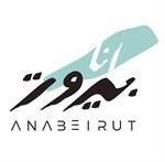 Ana Beirut Restaurant - Antelias, Lebanon
