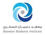 معهد دسمان للسكري - الكويت