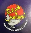 Farrouj Abu Sami