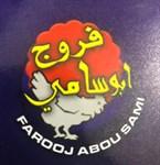 مطعم فروج ابو سامي - المزرعة (برج أبي حيدر)، لبنان