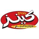 ريزينج كينز فيليه الدجاج - فرع الجابرية - الكويت