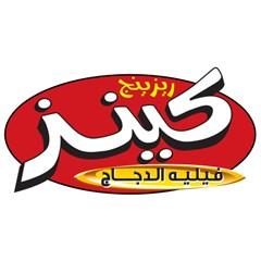 ريزينج كينز فيليه الدجاج - الكويت