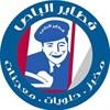 Fatayer Al Baas Restaurant - Jahra, Kuwait