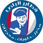 مطعم فطاير الباص - الجهراء، الكويت