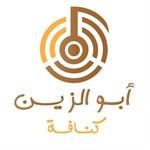 كنافة أبو الزين - غرب أبو فطيرة (أسواق القرين)، الكويت