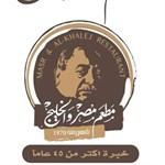 مطعم مصر والخليج - خيطان، الكويت