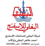 Al Baghli Sponge Manufacturing Company - Fahaheel Branch - Kuwait