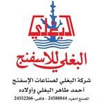 شركة البغلي لصناعات الاسفنج - فرع حولي - الكويت