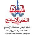 شركة البغلي لصناعات الاسفنج - فرع الري - الكويت