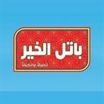 شركة باتل الخير - فرع الشويخ - الكويت