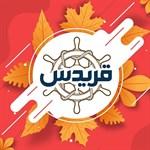 مطعم قريدس - فرع حارة حريك - لبنان