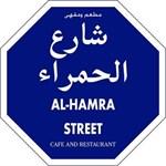 مطعم ومقهى شارع الحمرا - السالمية، الكويت