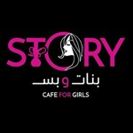 Story Cafe For Girls - Salmiya, Kuwait