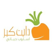 ذا دايت كير - الكويت