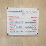 مختبر الجابرية - الجابرية، الكويت