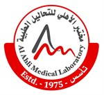 Al Ahli Medical Laboratory - Hawally, Kuwait