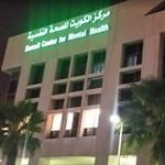 مركز الكويت للصحة النفسية - الكويت