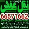 Al Zahraa Carpentry and Furniture Moving - Kuwait