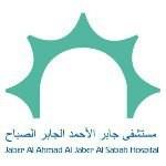 مستشفى جابر الأحمد الجابر الصباح - الكويت