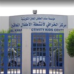 مركز الخرافى لأنشطة الأطفال المعاقين - الكويت