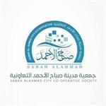 جمعية مدينة صباح الأحمد التعاونية - الفرع الرئيسي - الكويت