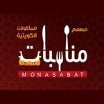 Monasabat Restaurant - Kuwait