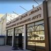 المعهد العالي للفنون المسرحية - السالمية، الكويت