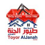 سوق طيور الجنة المركزي - الكويت