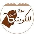 الكويتي الأول