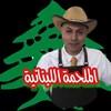 Lebanese Butchery