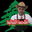 الملحمة اللبنانية